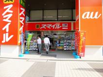 スマイルドラッグ田町西口店