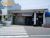 山電高砂駅