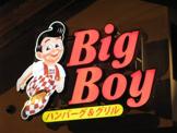 ビッグボーイ前野町店