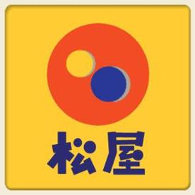 松屋 板橋桜川店の画像1