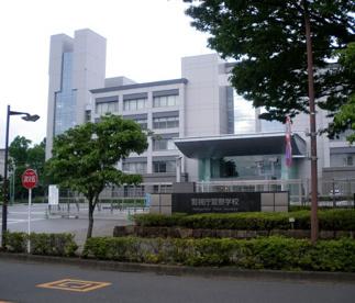 警視庁警察学校の画像1