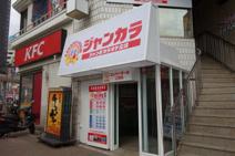 ジャンカラ板宿駅前店