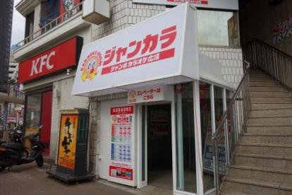 ジャンカラ板宿駅前店の画像1