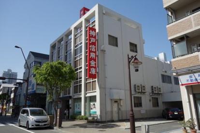 神戸信用金庫西神戸支店の画像1