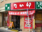 なか卯 大山店