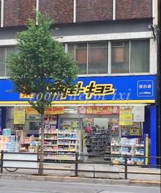 マツモトキヨシ 目白店の画像1