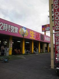 創庫生活館 糸満店の画像1