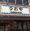 海魚家 戸部駅前店