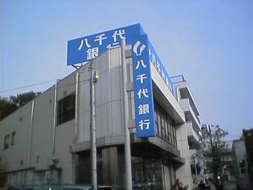 八千代銀行 中板橋支店の画像1