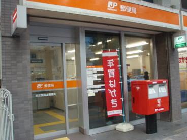 板橋常盤台三郵便局の画像1
