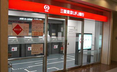 三菱東京UFJ銀行 ATM ときわ台駅前の画像1