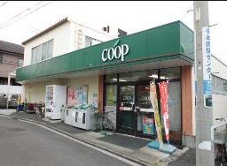 ユーコープ 白幡店の画像1