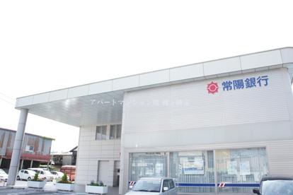 常陽銀行 佐貫支店の画像1