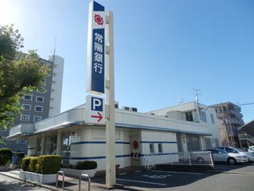 常陽銀行 佐貫支店の画像2