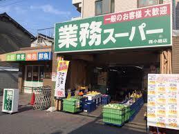 業務スーパー森小路店の画像1