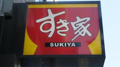 すき家 台東下谷店の画像2