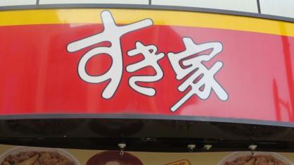 すき家 鶯谷店の画像1