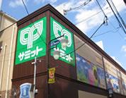 サミットストア 新小岩駅北口店の画像1