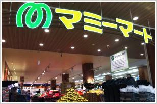 マミーマート ビバモールさいたま新都心店の画像1
