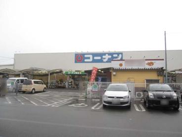コーナン 三条大路店の画像1