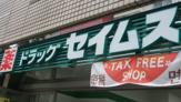 ドラックセイムス西新井店