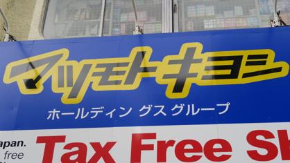 薬 マツモトキヨシ 上野アメ横Part1店の画像1