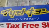 マツモトキヨシ 上野公園前店