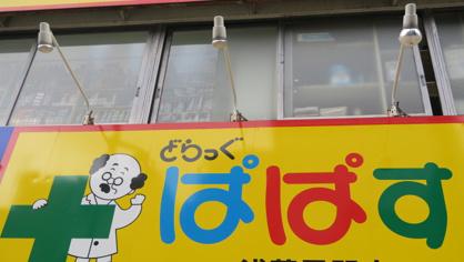 どらっぐぱぱす 台東鳥越店の画像1
