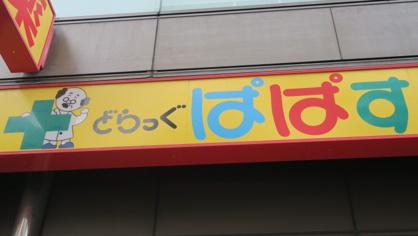 どらっぐぱぱす 浅草雷門店の画像2