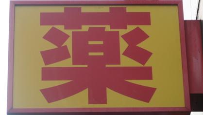 どらっぐぱぱす 浅草雷門店の画像4
