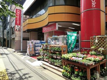 オリンピック 中村橋店の画像1