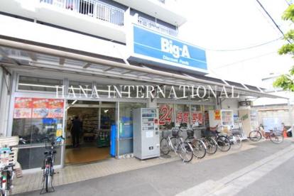 ビッグ・エー梅田店の画像1