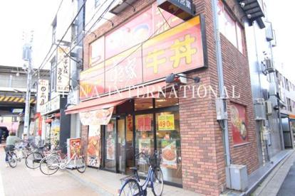 すき家 五反野店の画像1