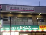 ドラッグセイムス 戸田新曽店