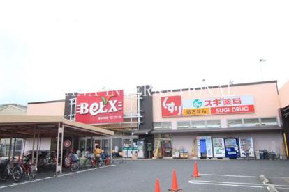 ベルクス足立中央店の画像1