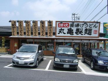 丸亀製麺尾張旭店の画像1