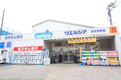 ウエルシア 足立青井店の画像1