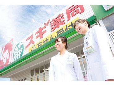 スギ薬局西船橋駅前店の画像1