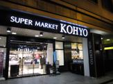 KOHYO 淀屋橋店|SUPER MARKET KOHYO