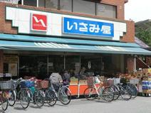 いさみ屋 要町店