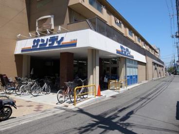 サンディ園田店の画像1