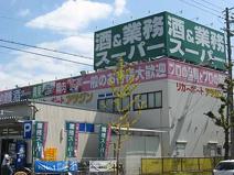 業務スーパー桜ケ丘店