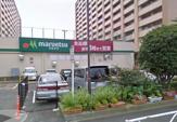 マルエツ 井土ヶ谷店