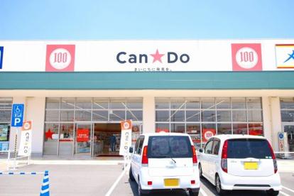 Can Do ゆめモール筑後店の画像1
