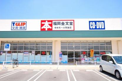 福岡金文堂 ゆめモール筑後店の画像1