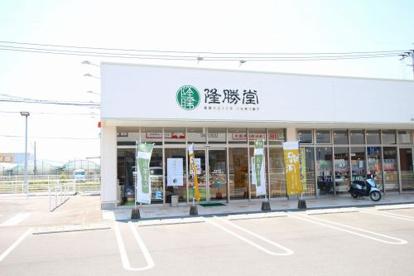 隆勝堂 ゆめモール筑後店の画像1