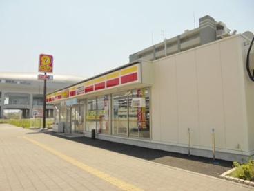 デイリ-ヤマザキ柏たなか駅前店の画像1