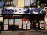 日高屋磯子駅前店