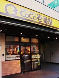 カレーハウスCoCo壱番屋 中央区堺筋本町店の画像1