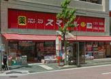 ドラッグストアスマイル横浜蒔田店
